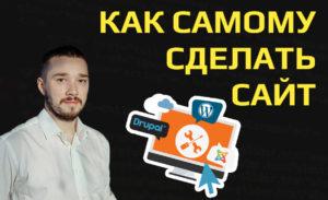 Роман Глебов - как создать сайт бесплатно