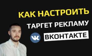 Настройка таргетированной рекламы Вконтакте на реальном примере