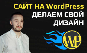Как создать сайт на WordPress с нуля. Устанавливаем и настраиваем свой шаблон (тему) для WordPress.