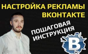 Настройка таргетированной рекламы ВКонтакте (пошаговая инструкция). Как не слить рекламный бюджет.