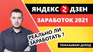 Яндекс Дзен реально ли заработать в 2021 году